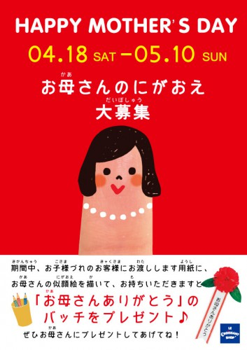 (15.03)母の日